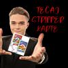 STRIPPER KARTE SLIKCA